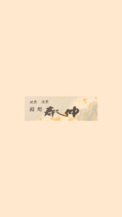 福岡県 寿し仲(すしなか)紹介画像1