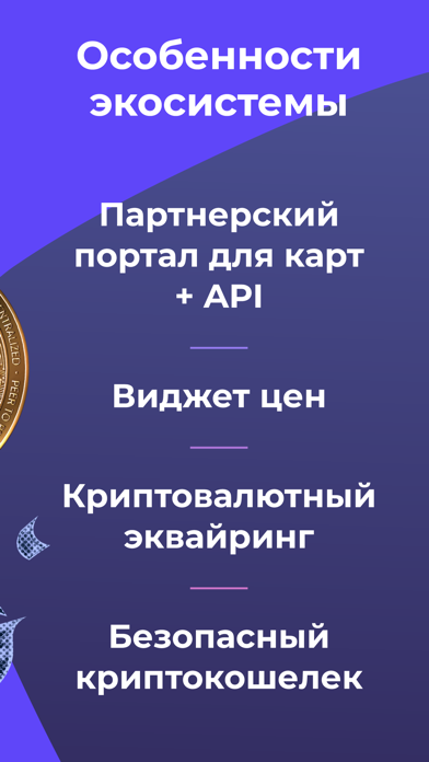 OWNR Биткоин кошелек. BitcoinСкриншоты 7