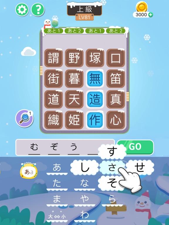 漢字クイズ - 単語パズル 面白い言葉遊びのおすすめ画像3