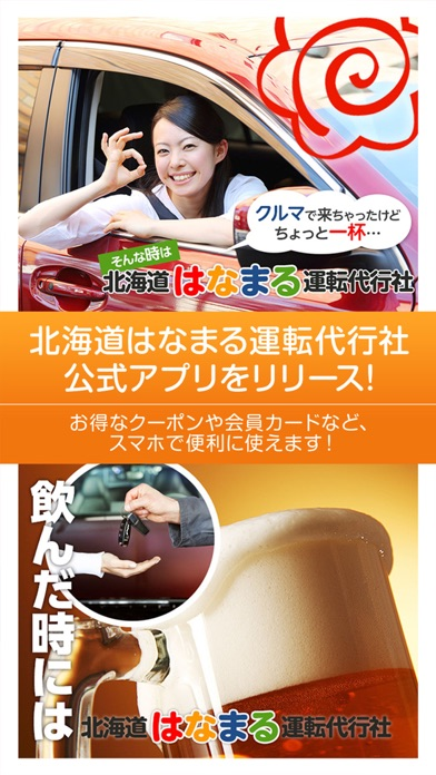 北海道はなまる運転代行社の公式アプリ紹介画像2