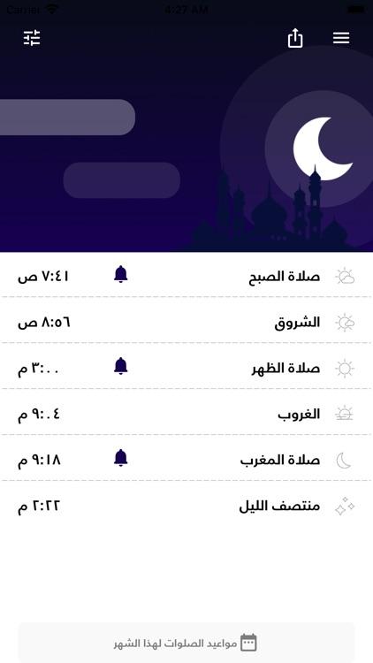 حقيبة المؤمن screenshot-3
