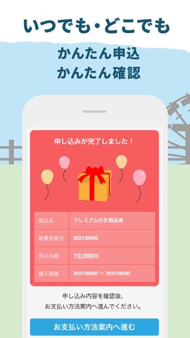 あさくらペイ紹介画像3