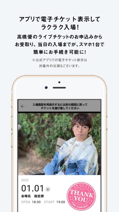 高橋優 公式アプリ紹介画像3