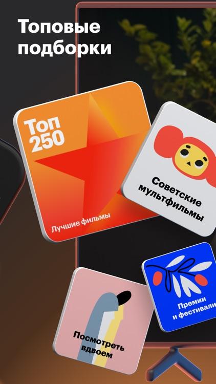 КиноПоиск: кино и сериалы screenshot-3