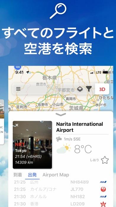 フライトレーダー24(Flight Live), 天気情報 ScreenShot2