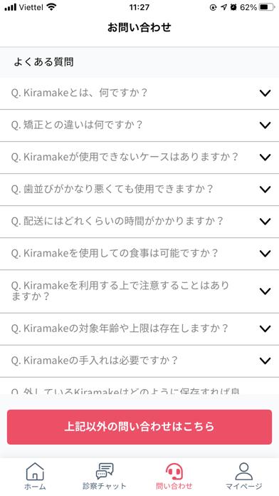 Kiramake紹介画像4