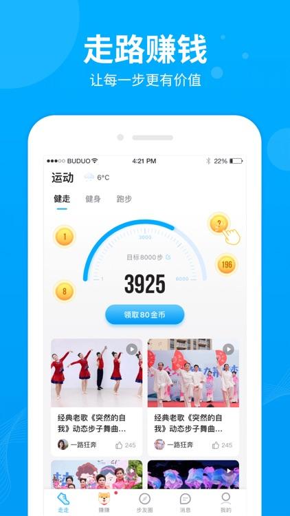 步多多-记步运动软件助手 screenshot-0