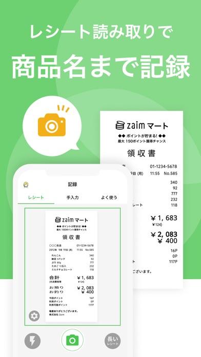 Zaim - お金の管理が楽になる人気家計簿 ScreenShot2