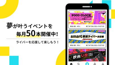 Pococha(ポコチャ) ライブ配信 アプリ ScreenShot4