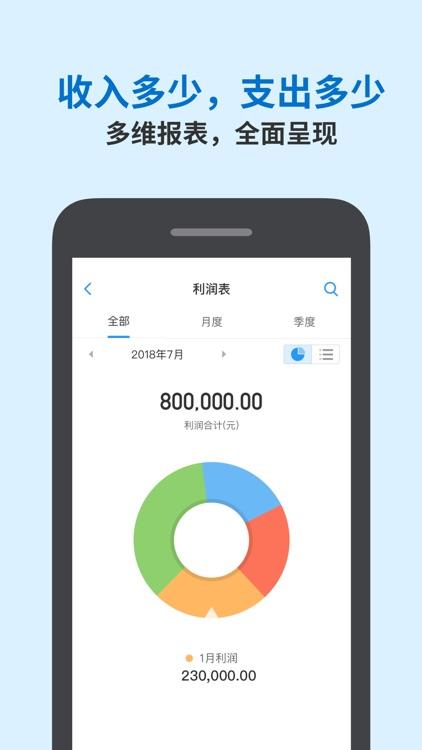 账王记账-店铺工程商家版微账单记账 screenshot-3