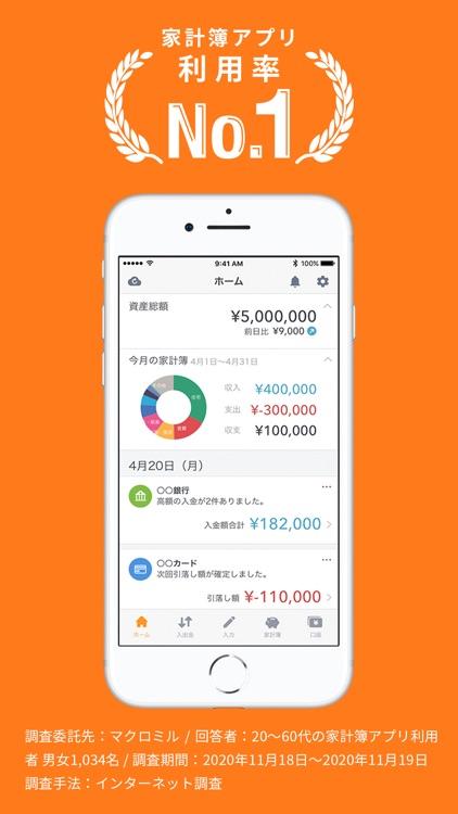 マネーフォワード ME - 人気の家計簿(かけいぼ) screenshot-0