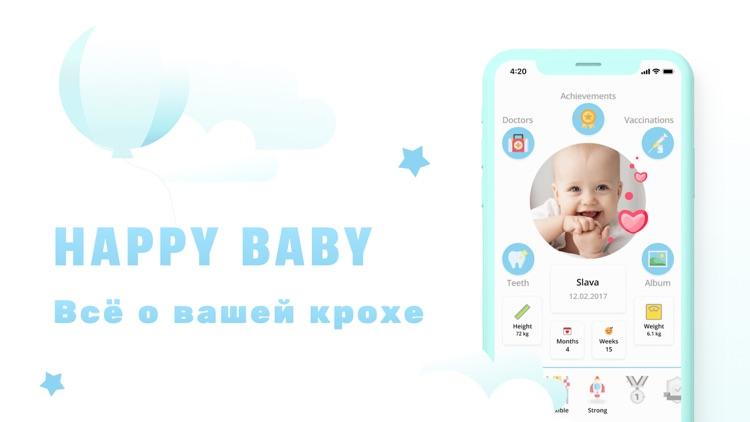 Happy Baby - Tracker & Feeding screenshot-5