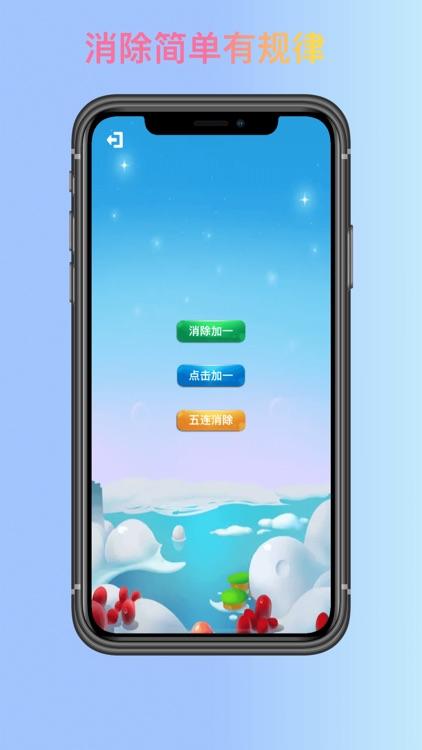 数字魔方(幻方) screenshot-5
