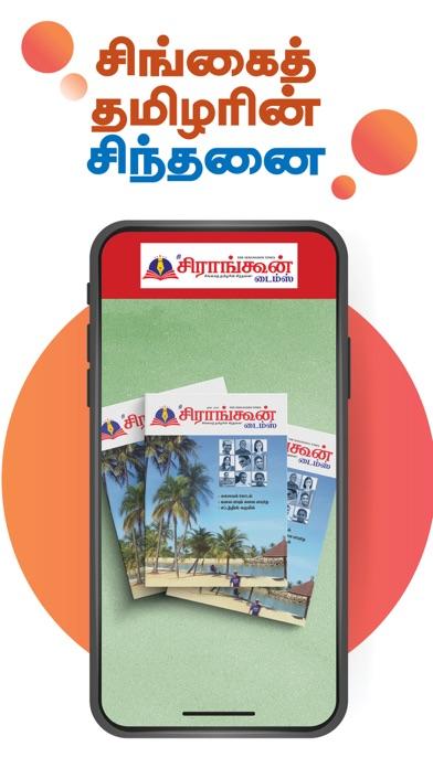 Serangoon TimesScreenshot of 1