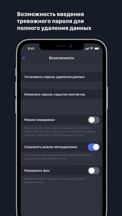 Insight — Private Messenger screenshot-3