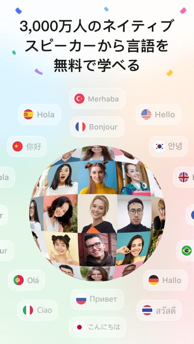 HelloTalkハロートーク- 英語韓国語、選べる学習言語のおすすめ画像1