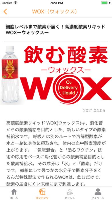 WOX(ウォックス)紹介画像3