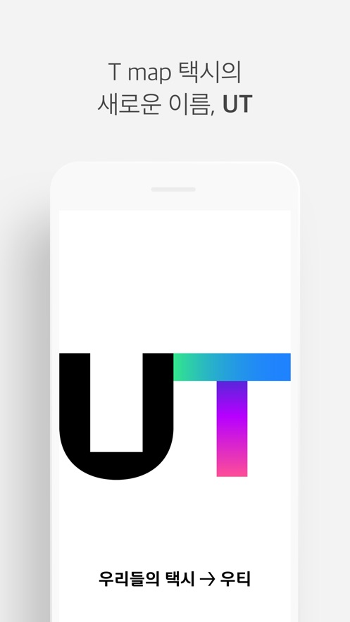 UT - T map 택시의 새로운 이름 App 截图