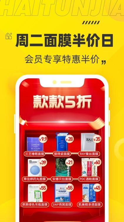 海豚家-只卖成本价的美妆购物平台 screenshot-4