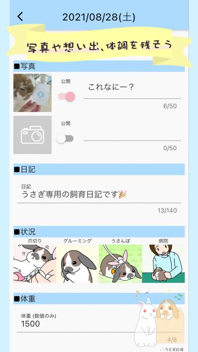 うさぎ広場紹介画像3