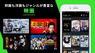 Hulu / フールー 人気ドラマや映画、アニメなどが見放題 ScreenShot3