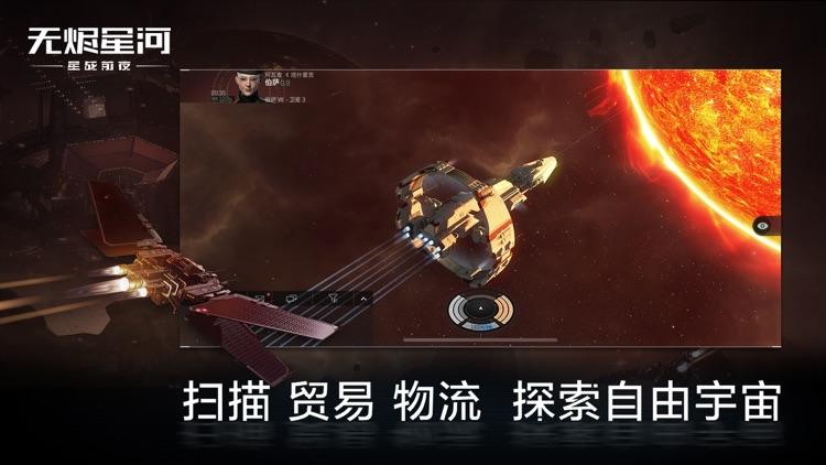 星战前夜:无烬星河 screenshot-5