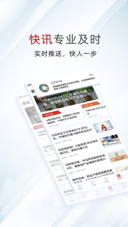 万得股票-沪深港美投资利器 screenshot-4