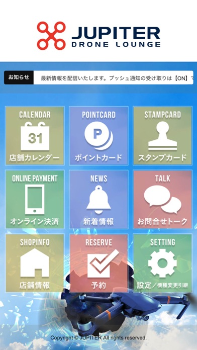 JUPITER/ドローン・ラウンジ紹介画像2