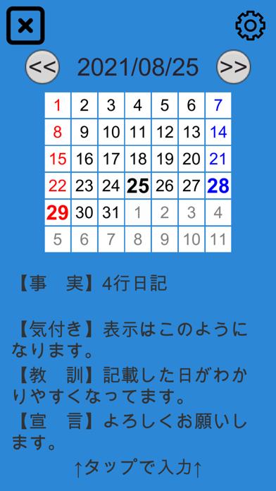 4行日記紹介画像1
