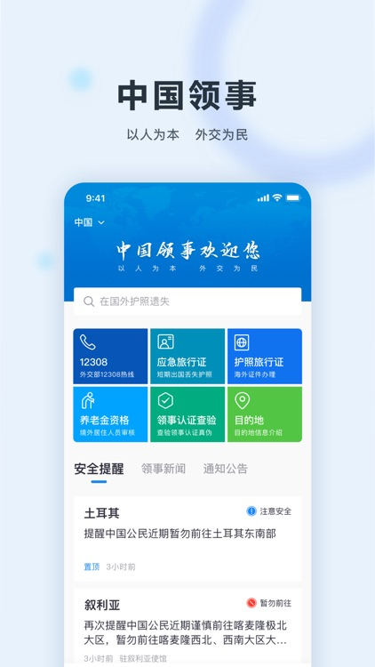 中国领事 screenshot-0