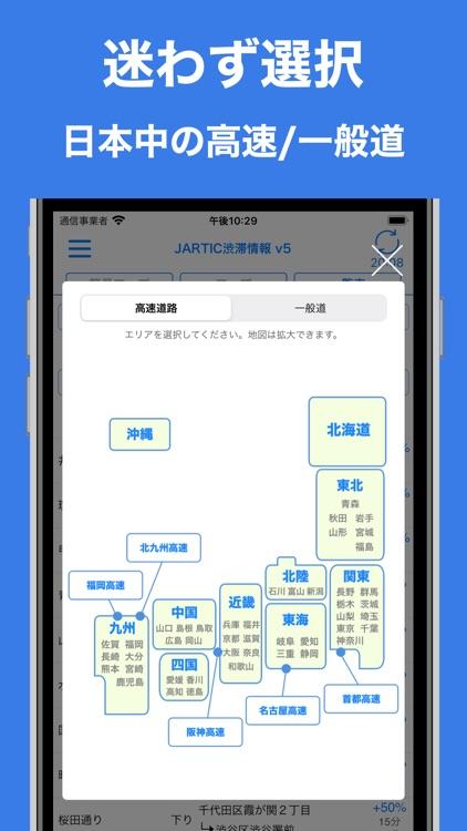 JARTIC渋滞情報 screenshot-5