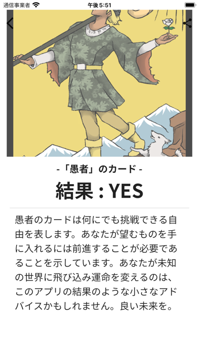 YES or NO判定紹介画像3