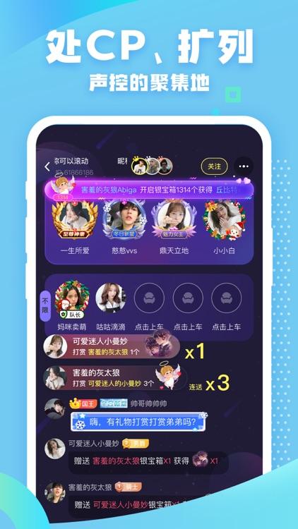 团团开黑-游戏开黑连麦交友平台 screenshot-7