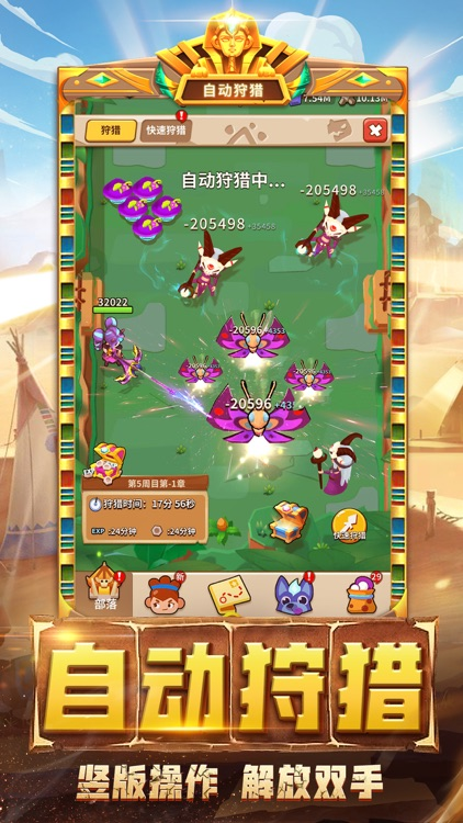 魔箭传说-我的箭贼毒 screenshot-3
