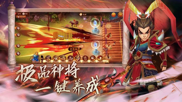 塔防三国志II-策略塔防手游 screenshot-4