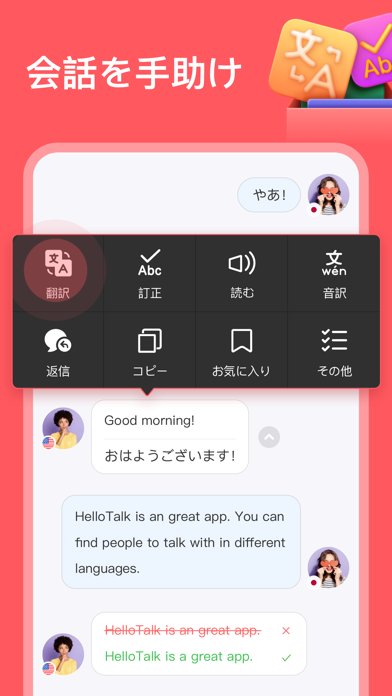 HelloTalkハロートーク- 英語韓国語、選べる学習言語のおすすめ画像5