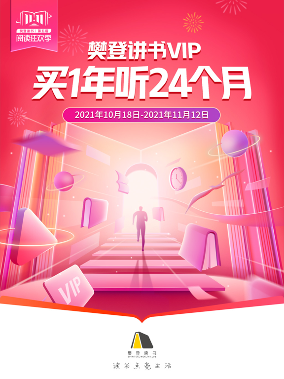 樊登读书-听亲子职场精选好书のおすすめ画像1