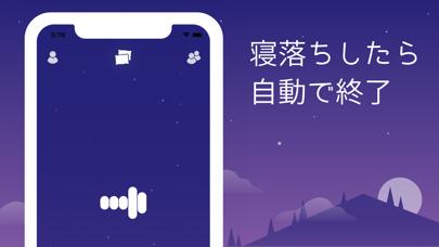 Pillow Call - 寝落ち通話専用アプリ紹介画像3