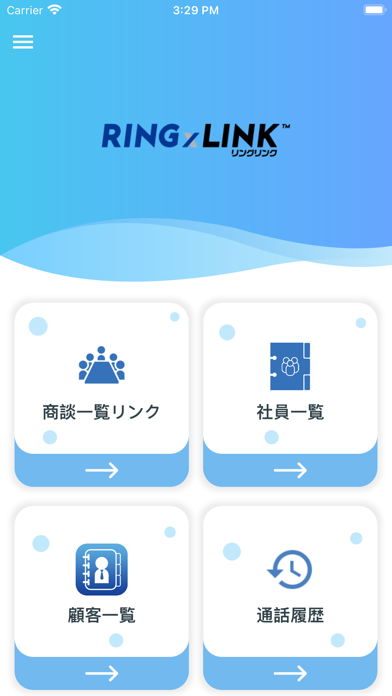 RING x LINK紹介画像2
