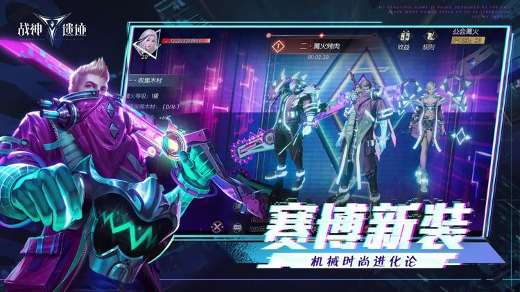 战神遗迹 screenshot-1