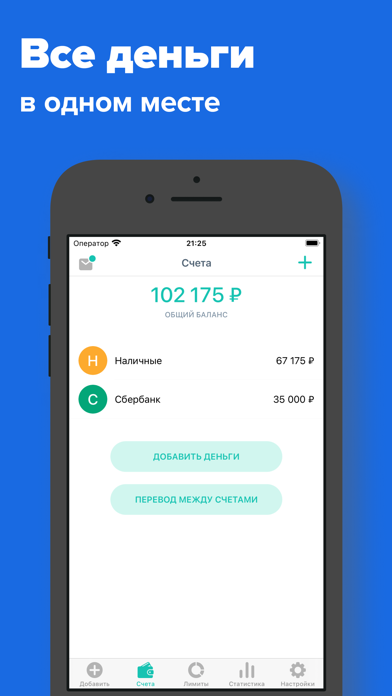 Flow money - анализ финансовСкриншоты 5