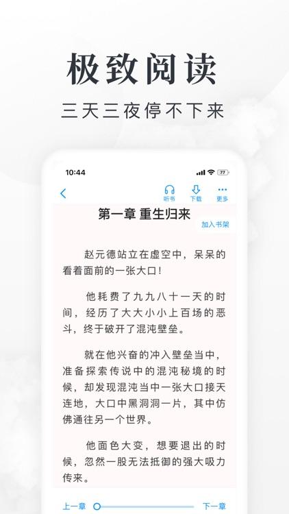 淘小说-看小说大全的电子书阅读神器 screenshot-3