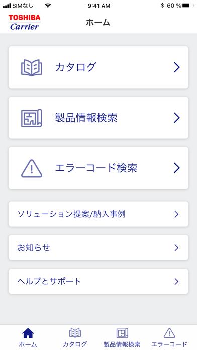 東芝キヤリア 空調サポート紹介画像1