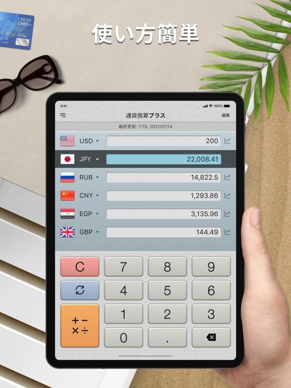 通貨換算プラス - 為替計算機のおすすめ画像1