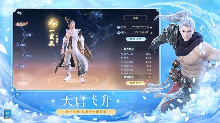 镇魔曲—与全新伙伴共闯中州 screenshot-3