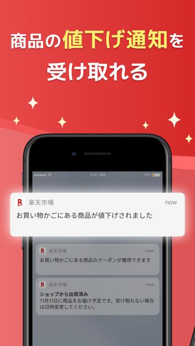 楽天市場 ScreenShot4