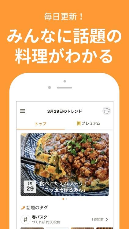 クックパッド -No.1料理レシピ検索アプリ screenshot-3