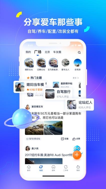 汽车之家-4.3亿家人都在用的汽车App screenshot-3