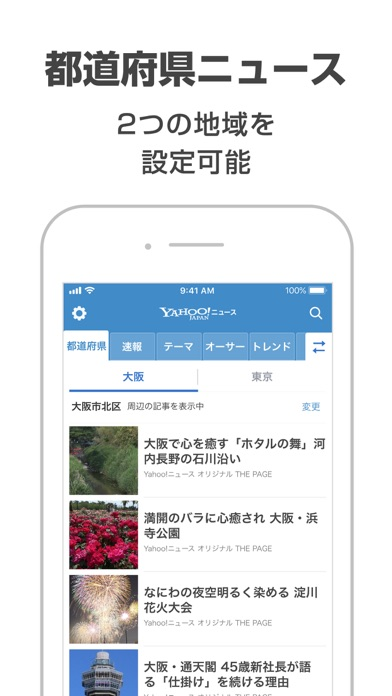 Yahoo!ニュース ScreenShot7