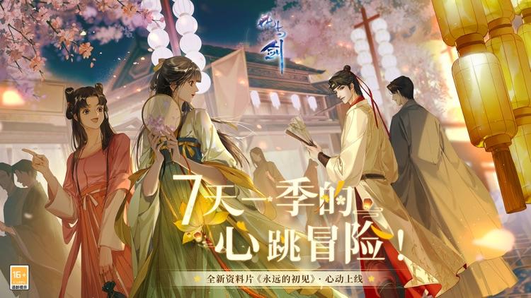 网易武魂:花与剑 screenshot-0